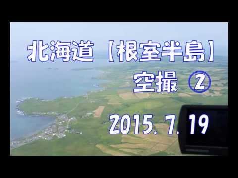 根室半島 by para1311 on YouTube