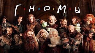 Friends Intro Hobbit Edition HD
