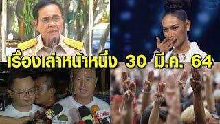 เรื่องเล่าหน้าหนึ่ง 30 มี.ค.64 ชาวเมียนมาลี้ภัยเข้าไทย-รับน้อง รมว.ศึกษาฯคนใหม่-พระปูหลนทำสาวท้อง