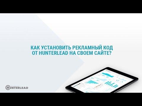 Как установить рекламный код от hunterlead на своем сайте?