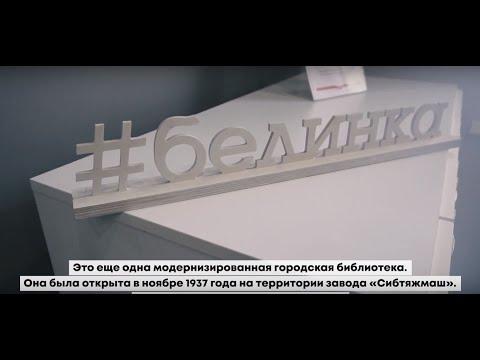 В Красноярске открыли модернизированную библиотеку им. В.Г. Белинского.