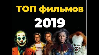 ЛУЧШИЕ ФИЛЬМЫ КОНЦА 2019 ГОДА