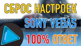 Как сбросить настройки в Sony Vegas PRO на по умолчанию? ► Уроки Sony Vegas