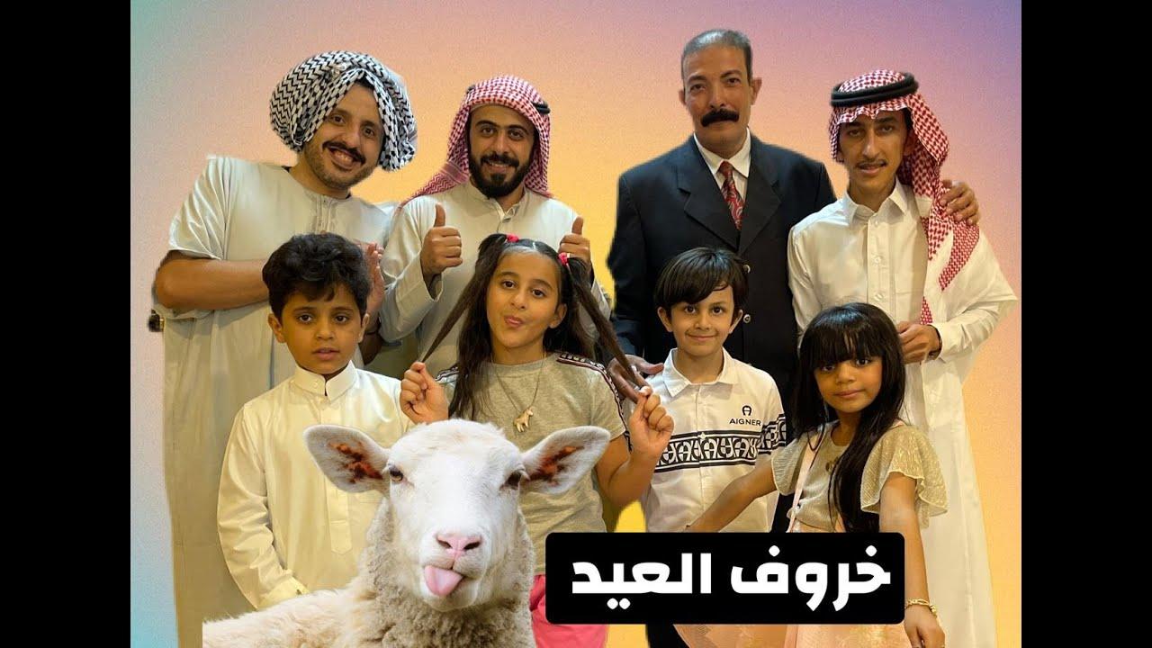 خروف العيد / اخراج منى الحسون