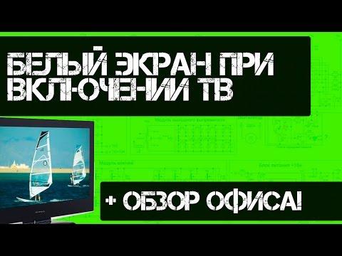 видео: Ремонт телевизора supra