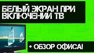 Ремонт телевизора SUPRA