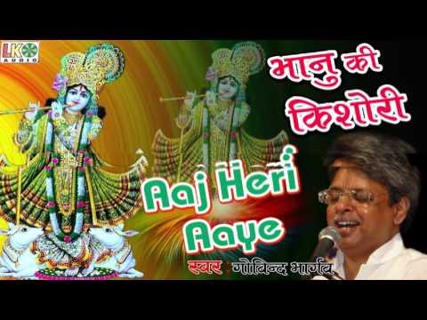 Aaj Hari Aaye Hai // Best Krishna Bhajan 2016 // Govind Bhargav