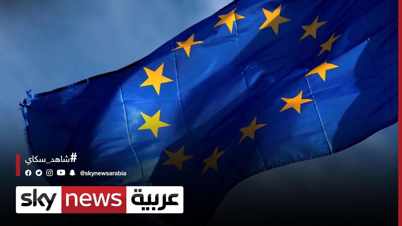 الاتحاد الأوروبي: اتفاق أوروبي يستهدف خفض الانبعاثات إلى 55 %  - نشر قبل 2 ساعة