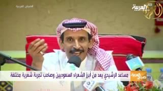 وفاة الشاعر السعودي مساعد الرشيدي بعد معاناة مع المرض