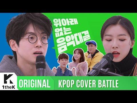 KPOP COVER BATTLE Legend VS Rookie (차트 밖 1위 시즌2): 기묘한 피처링 대결 끝 막장듀엣곡! 매드클라운 X 스텔라장