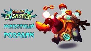 Genetic Disaster - Обзор игр - Первый взгляд   Животный рогалик
