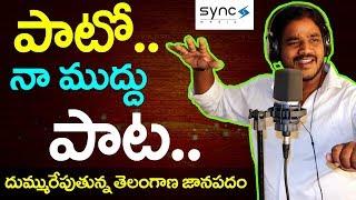 Telangana Best Folk Song | Pato Na Mudhu Pata | Telugu Latest Folk Song | Sync Media