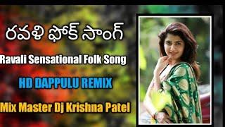 Ravali Dj Song Remix By Dj Krishna Patel New Super Hit Telangana Folk So