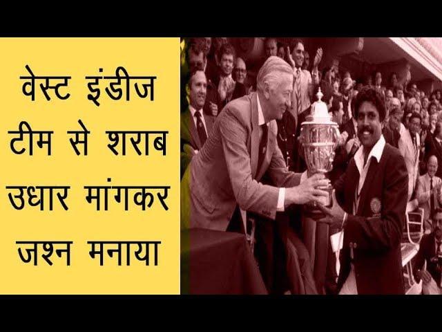 वेस्ट इंडीज टीम से शराब उधार मांगकर जश्न मनाया (Team India Borrowed Champagne for Celebrations)
