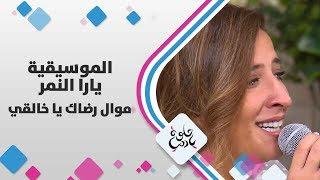 الموسيقية يارا النمر - موال رضاك يا خالقي