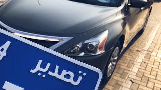 رحلة دبي ( شريت سيارتين ) جميع تفاصيل التصدير في ربع ساعة