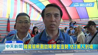 20181111中天新聞 侯、韓成藍營最強母雞 助陳學聖「翻轉桃園」