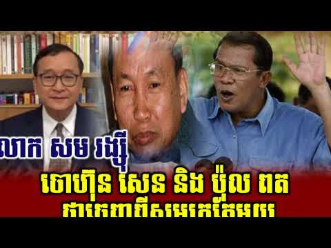 KPR Khmer Post ,Evening 09_05_2017,Khmer breaking news, Cambodia Politics News,By Neary khmer