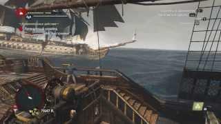 "Assassin's Creed IV - Black Flag ""Галка"" vs ""Бесстрашный"" и ""Суверен"""
