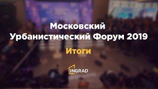 INGRAD и Московский Урбанистический Форум. Итоги