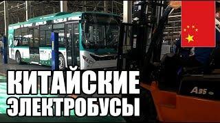 Электромобили из Китая | Электрические автобусы | Электротранспорт в Китае