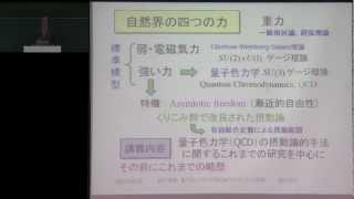 京都大学 植松 恒夫 理学研究科教授 最終講義-01