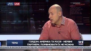 Гордон: США и Россия – не равные партнеры, сравнивать их нельзя