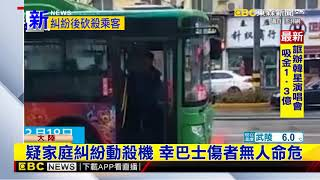 殺父母、女兒駕車逃逸 再血洗巴士砍傷6人