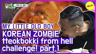 [HOT CLIPS] [MY LITTLE OLD BOY]KOREAN ZOMBIE  challenges! part.1(ENG SUB)