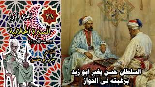 الشاعر جابر ابو حسين قصة السلطان حسن يخبر ابوزيد برغبته فى الجواز الحلقة 38 من السيرة الهلالية