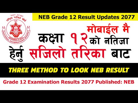 How to see 12 result in mobile 2077। neb result 2077 class 12।Sandeep GC Official।