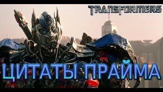 Все цитаты Оптимуса Прайма в конце фильмов про Трансформеров  | 1-5 ЧАСТИ