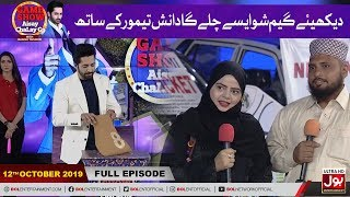 Game Show Aisay Chalay Ga with Danish Taimoor | 12th October 2019 | Danish Taimoor Game Show