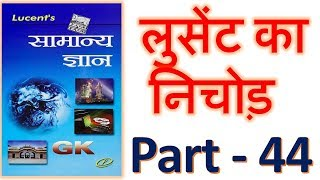 General knowledge | Lucent Gk Pdf -44 | bankersadda | gk question answer | gk in hindi | gktoday