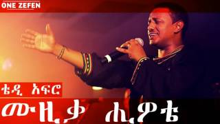 Teddy Afro - Musika Hiwote (ሙዚቃ ሒዎቴ)