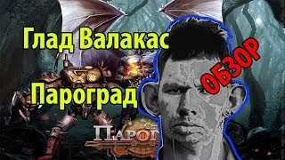 Глад Валакас - Обзор игры Пароград