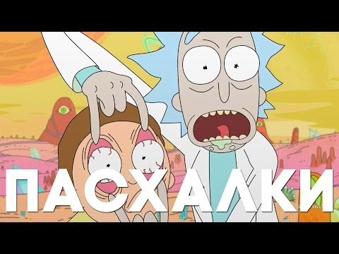 Пасхалки в Rick