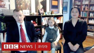 'BBC 아빠' 켈리 교수가 전하는 재택근무의 어려움 - BBC News 코리아