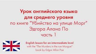 """Урок английского языка для среднего уровня по книге """"Убийство на улице Морг"""". Часть 1"""