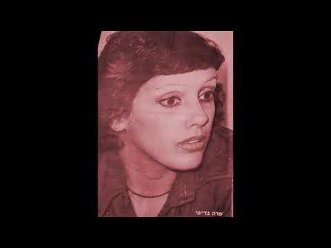 שיר ישראלי 1975 - שרה בדישי - מקום לדאגה - מילים: יהונתן גפן לחן: מתי כספי
