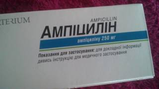 видео Ампициллин