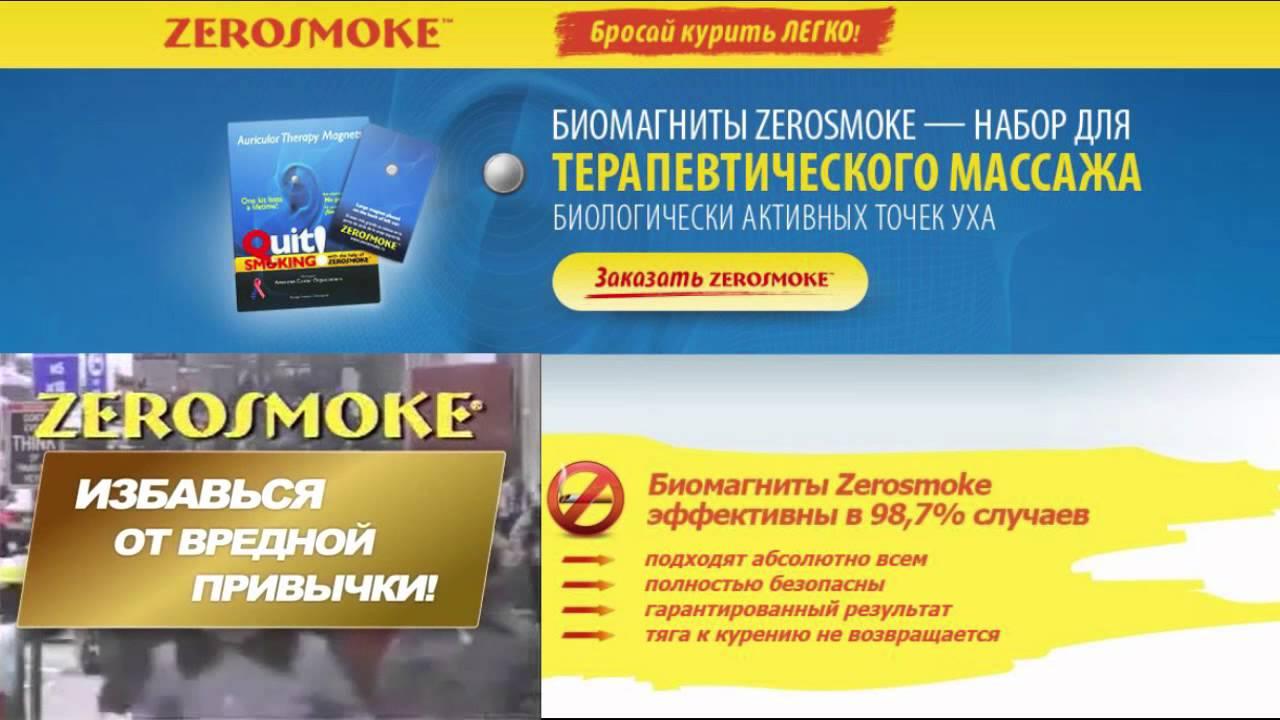 Как бросить курить с магнитами отзывы