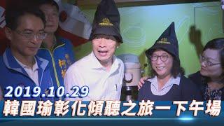 【全程影音】韓國瑜10/29彰化傾聽之旅-下午場