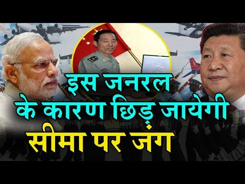 China औऱ India के तनाव की जड़ है यह General, भारत के खिलाफ रखता है खौफनाक इरादे