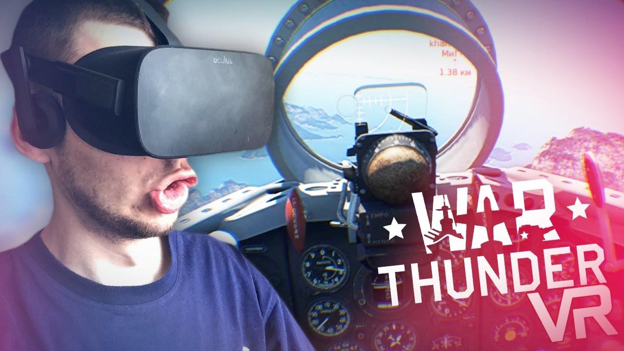 виртуальные очки вар тандер