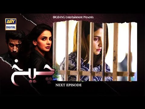 Cheekh Episode 23 | Teaser | ARY Digital Drama