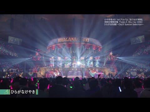 けやき坂46 Type A 特典映像『ひらがな武道館 ∼Day3 Special Selection∼』ダイジェスト映像