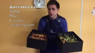 видео доставка еды на день рождения   канапе  еду