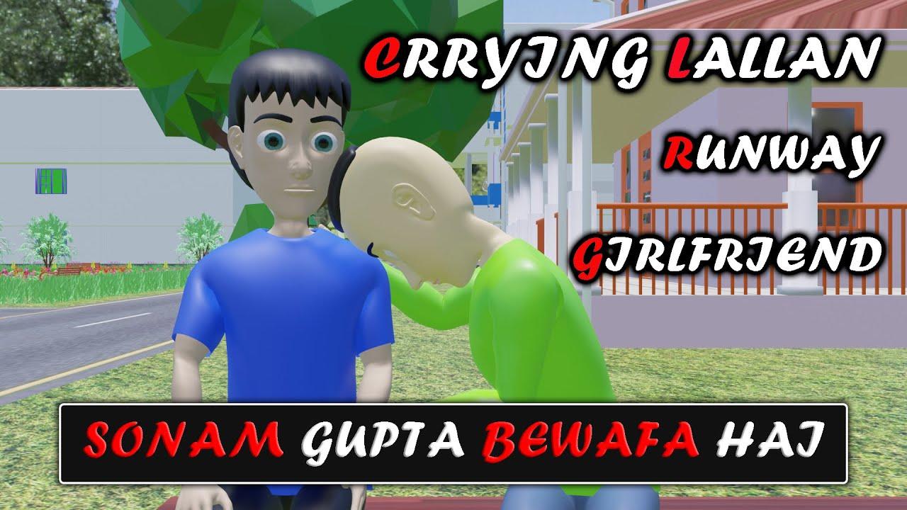 A Joke || Crying Lallan || Sonam Gupta Bewafa Hai || RunWay Girlfriend || AJO