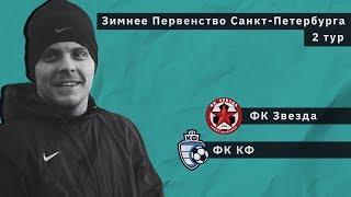 ФК Звезда - ФК КФ. Зимнее Первенство. 2 матч